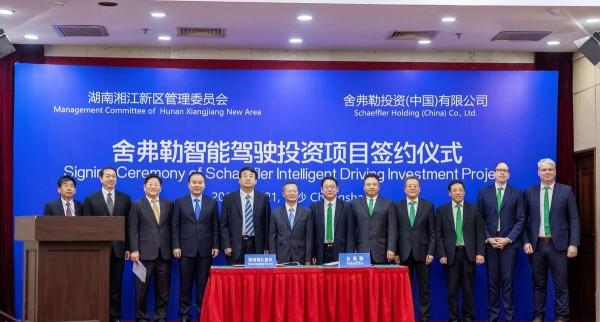 舍弗勒与湖南湘江新区签署投资合作协议