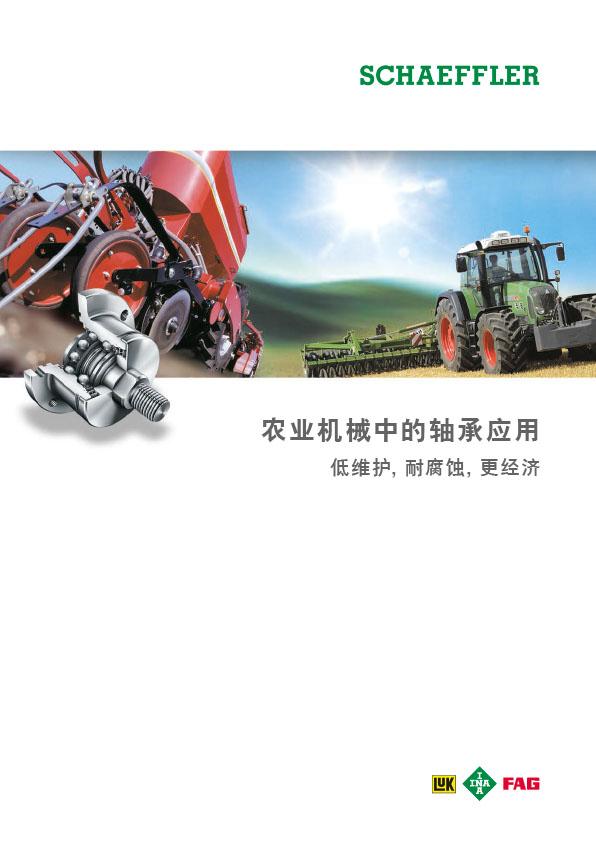 农业机械中的轴承应用