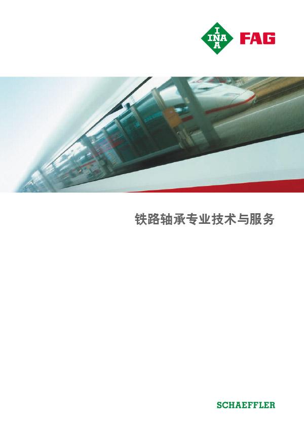 铁路轴承专业技术与服务