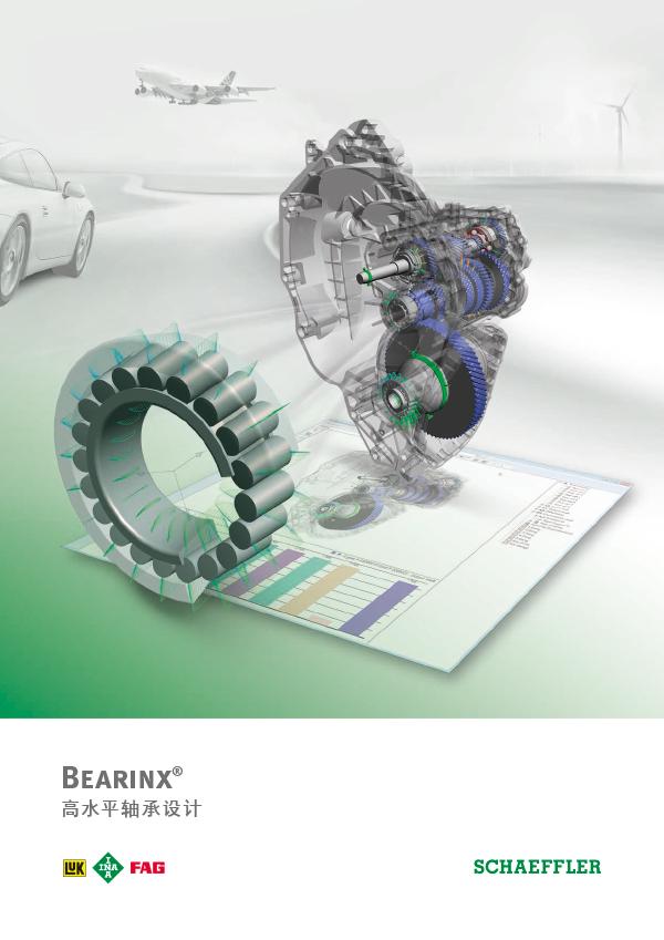Bearinx® 高水平轴承设计