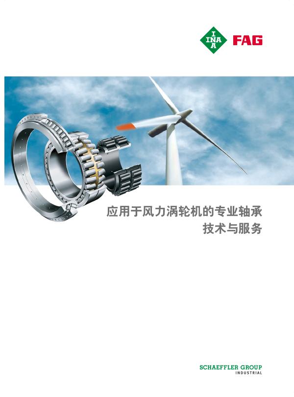 应用于风力涡轮机的专业轴承 技术与服务