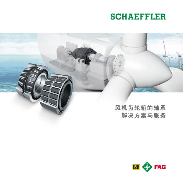 风机齿轮箱的轴承 解决方案与服务