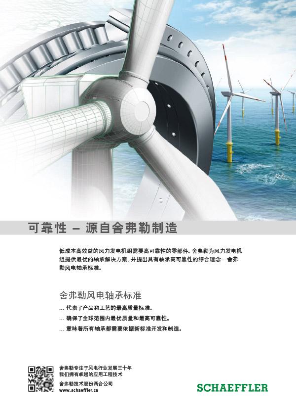 舍弗勒风电标准