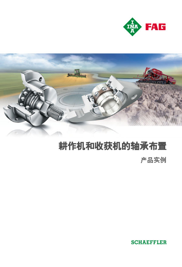 耕作机和收获机的轴承布置